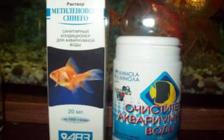 Метиленовый синий для аквариума