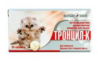 Тронцил для кошек