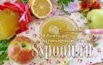 Яблоки с лимоном
