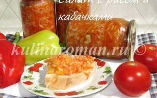 Салат из кабачков с рисом